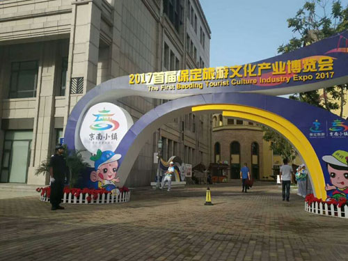 2017首届保定旅游文化产业博