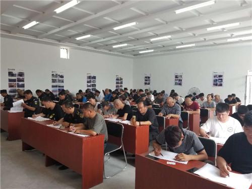 保安员资格考试