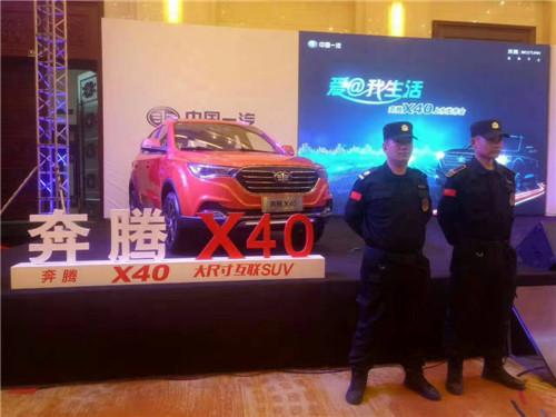 奔腾X40展销会